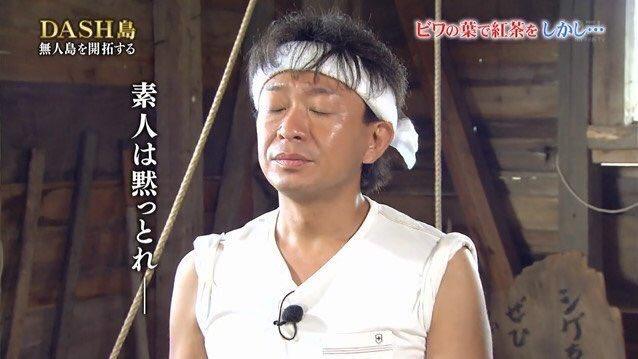 鉄腕ダッシュ DASH島 生中継 スタッフ TOKIOに関連した画像-01