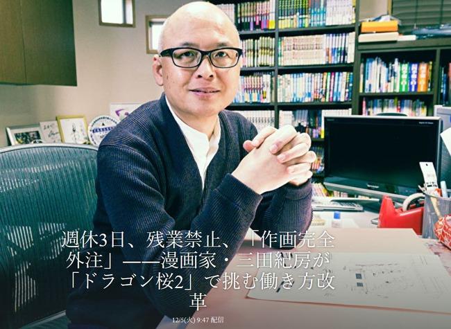 漫画家 三田紀房 ドラゴン桜 ドラゴン桜2 ホワイト 史上初 週休3日 残業禁止 完全外注に関連した画像-02