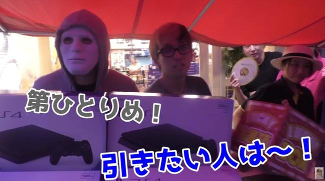 ヒカル ヒカルゲームズ ユーチューバー PS4 クジ屋 テキ屋 に関連した画像-10