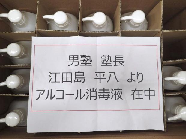 愛知県 豊田市 男塾 江田島平八 アルコール消毒液 寄付に関連した画像-03