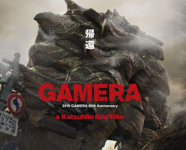 ガメラ 特撮 宮藤官九郎 50周年 石井克人 に関連した画像-03