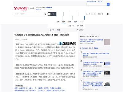 ミスター慶応 準強制性交容疑 に関連した画像-02