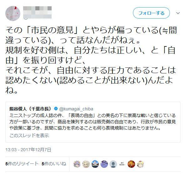 千葉市長 コンビニ 成人雑誌 撤去 表現規制 表現の自由 陰謀論 陰謀 オタクに関連した画像-03