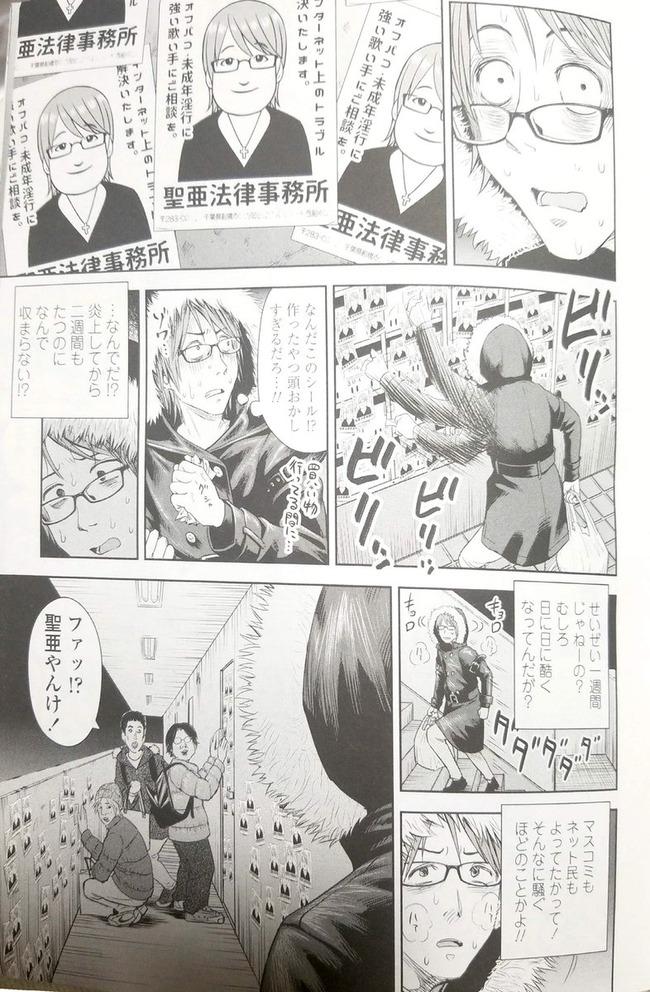 クジラックス 歌い手 dis 批判 コミックLOに関連した画像-02
