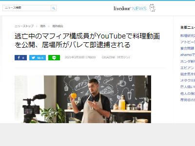 逃亡中 マフィア 構成員 ユーチューブ YouTube 料理動画 入れ墨 逮捕 イタリア料理に関連した画像-02