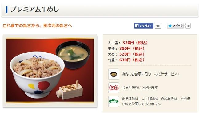 すき家 牛丼 値上げに関連した画像-08