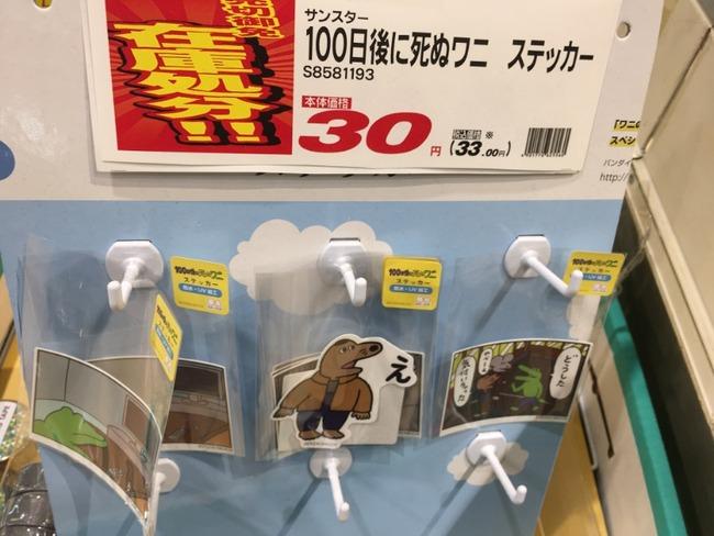 100日後に死ぬワニ 在庫処分 10円 ステッカー 値下げに関連した画像-05