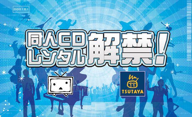 TSUTAYA ニコニコ動画 レンタル CD ボカロP 歌い手 同人CD 東方に関連した画像-01