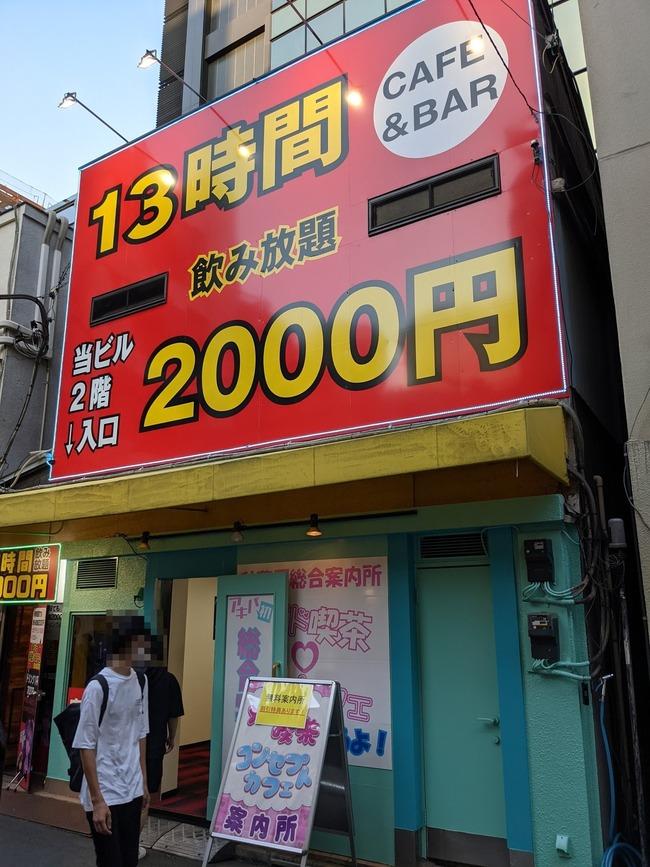 秋葉原 BAR シャルロッテ 入店レポ コンカフェに関連した画像-02