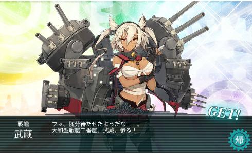 武蔵 戦艦 艦これに関連した画像-01
