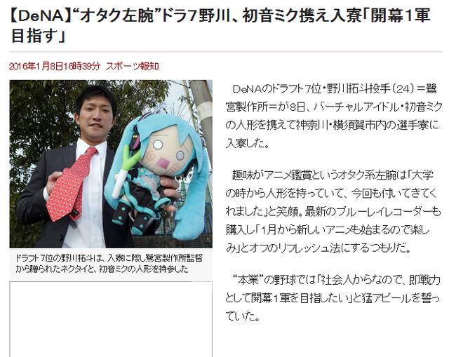 オタク 横浜 DeNA 野川拓斗 投手 グローブ ハッカドール コラボ アニオタに関連した画像-06