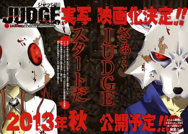 news_large_JUDGE_movie_kokuchi