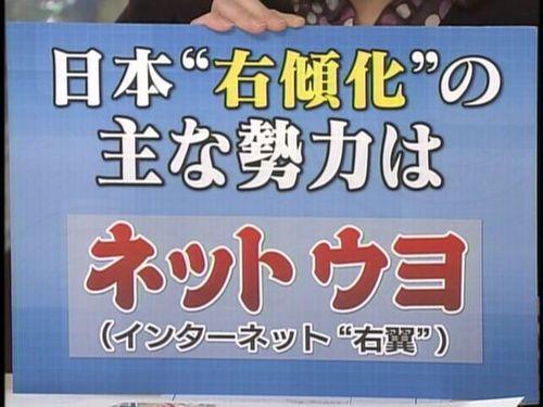 ネトウヨ 右翼 ネット鬼畜 ネトキチに関連した画像-01