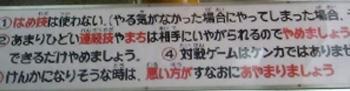 ローカルルール1