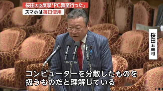 桜田PCスマホクラウド答弁に関連した画像-11