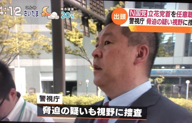N国 立花孝志 事情聴取 逮捕 脅迫 二瓶文徳 被害届 中央区議に関連した画像-05