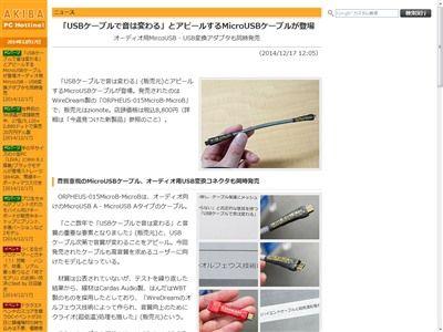 USBケーブルに関連した画像-02