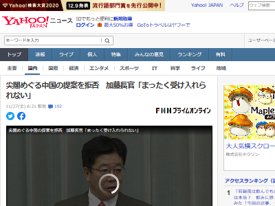 尖閣諸島 中国 提案 加藤官房長官に関連した画像-02