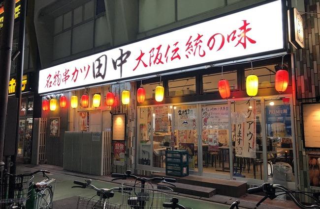 串カツ田中 来客数増加 売上高減に関連した画像-01
