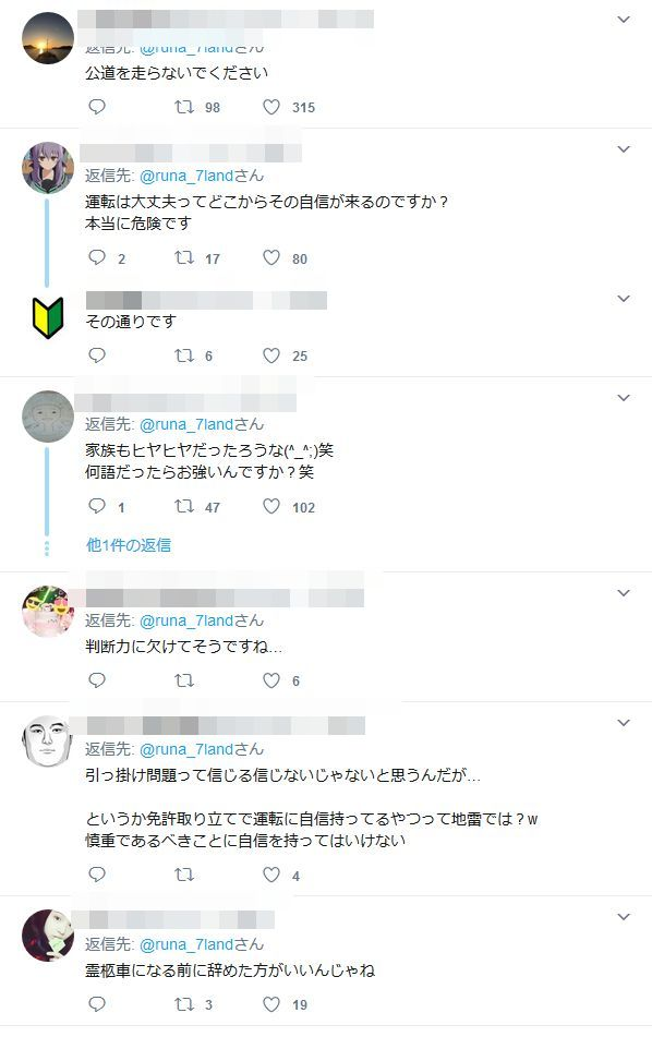 小泉留菜 アイドル 自動車 教習所 教官 運転免許 試験 炎上 公道 危険に関連した画像-04