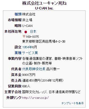 ユーキャン 日本死ね 流行語に関連した画像-03