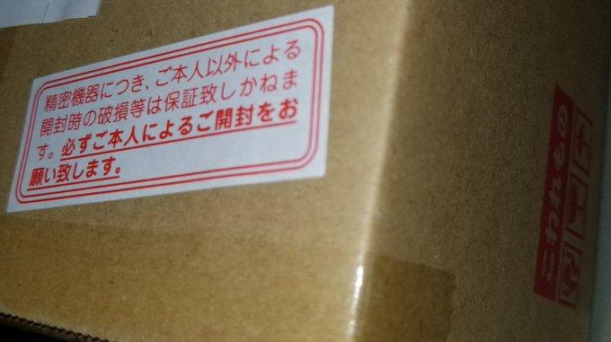 いかがわしい物 注文 梱包 気になる 神対応 配慮の極みに関連した画像-02