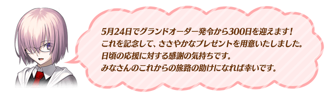 FGO Fate フェイト グランドオーダー 300日突破記念 詫び石に関連した画像-04