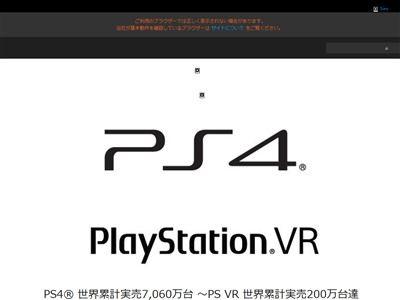 PS4 7000万台に関連した画像-02