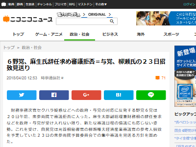 麻生太郎 野党 審議 拒否に関連した画像-02