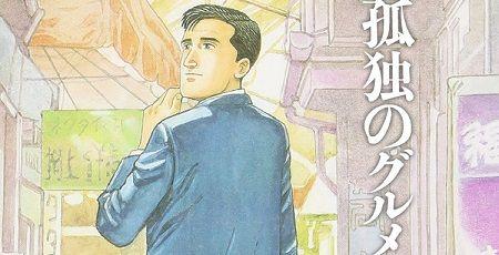 孤独のグルメ アニメ 堀内賢雄 タテアニメに関連した画像-01