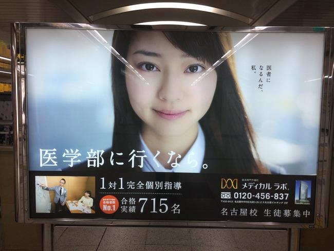 医学部 広告 無能 デザインに関連した画像-02