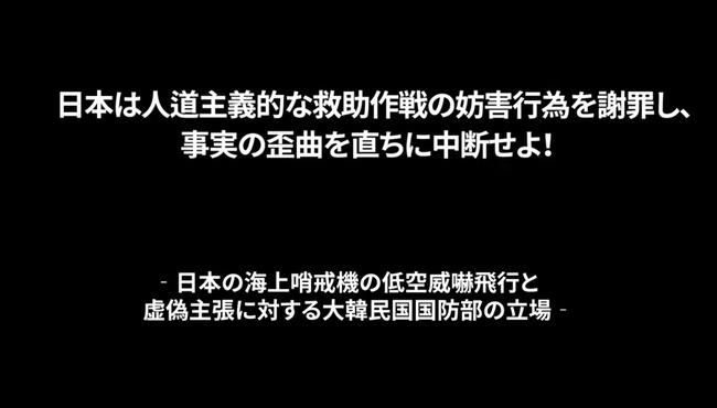韓国軍 レーダー照射 反証 動画に関連した画像-02