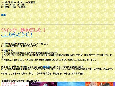 2019年春アニメ フルーツバスケット 続・終物語 ワンパンマンに関連した画像-02