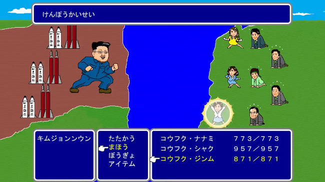 幸福実現党 幸福の科学 非公式クリエイターチー北朝鮮  動画 RPGに関連した画像-33