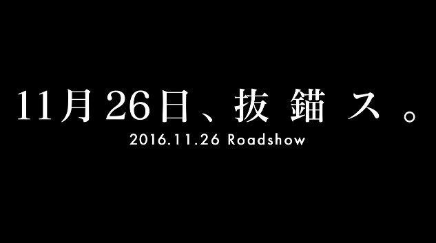艦これ 劇場版 アニメ映画 予告映像に関連した画像-16