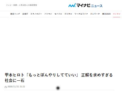 甲本ヒロト 歌詞 音楽に関連した画像-02