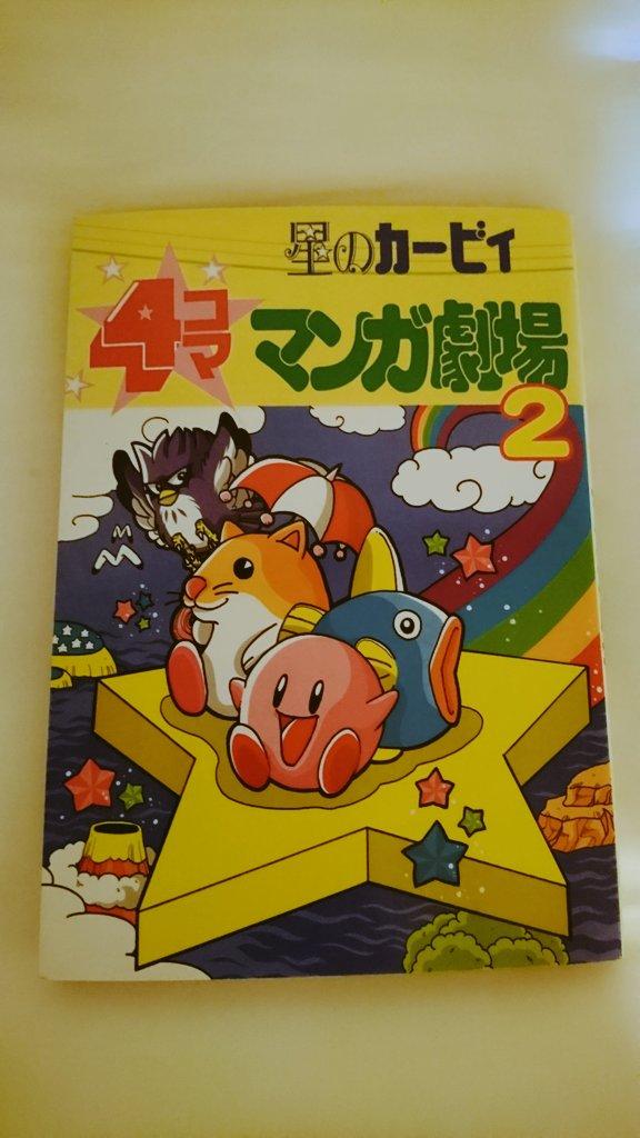 星のカービィ 中古 漫画 気配りに関連した画像-02