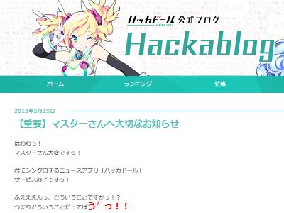 ハッカドール アプリ ニュース サービス終了に関連した画像-02
