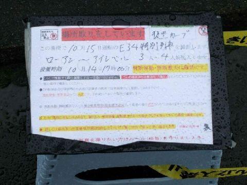 撮り鉄 場所取り 違法 通報に関連した画像-03