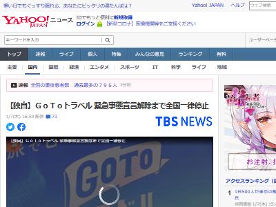 菅義偉 菅首相 緊急事態宣言 GoToトラベルに関連した画像-03