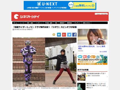 仮面ライダーシノビ ジオウ スピンオフに関連した画像-02