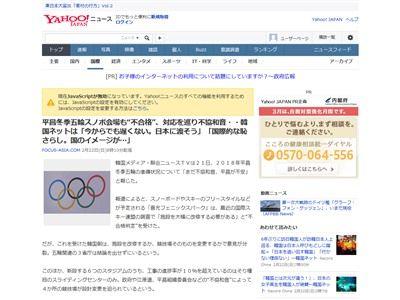 平昌冬季五輪 韓国に関連した画像-01