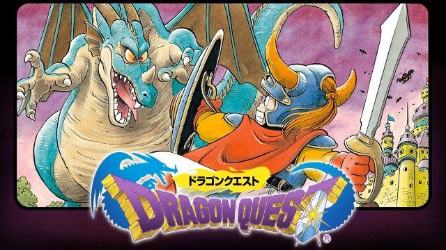 【祝】初代『ドラゴンクエスト』発売日の5月27日が「ドラゴンクエストの日」に! 日本記念日協会が認定!