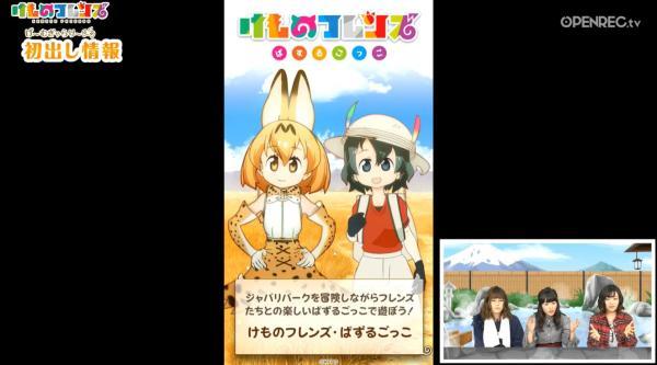 けものフレンズ パズルゲーム ぱずるごっこ アニメ絵 たつき監督 CG 切り抜きに関連した画像-02
