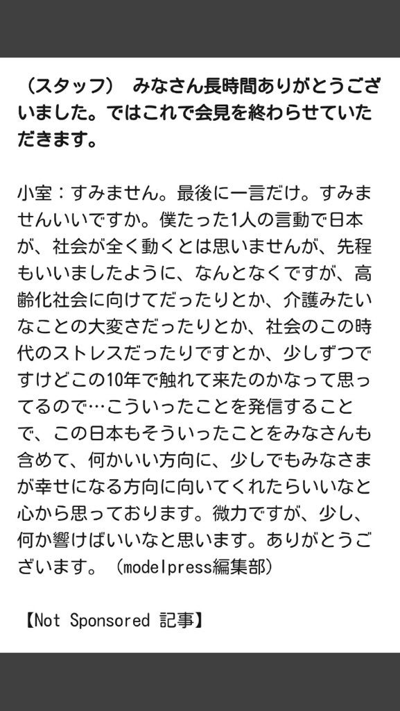 小室哲哉 引退 安倍首相 日本政府 権力に関連した画像-03