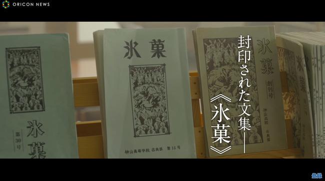 山崎賢人 広瀬アリス 実写映画 氷菓 予告映像 えるたそに関連した画像-11