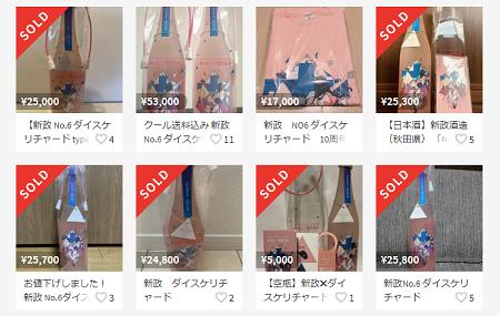 転売 日本酒 ブランド 蔵 新政酒造 メルカリ 酒税法に関連した画像-01