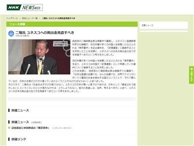 ユネスコ 拠出金 南京事件に関連した画像-02