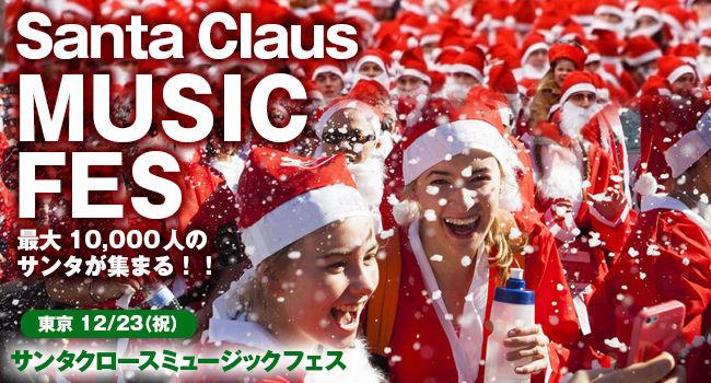 サンタクロースミュージックフェス サンタフェスに関連した画像-01