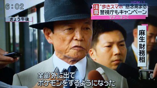 麻生太郎 ポケモンGO 引きこもり 精神科医 漫画に関連した画像-04